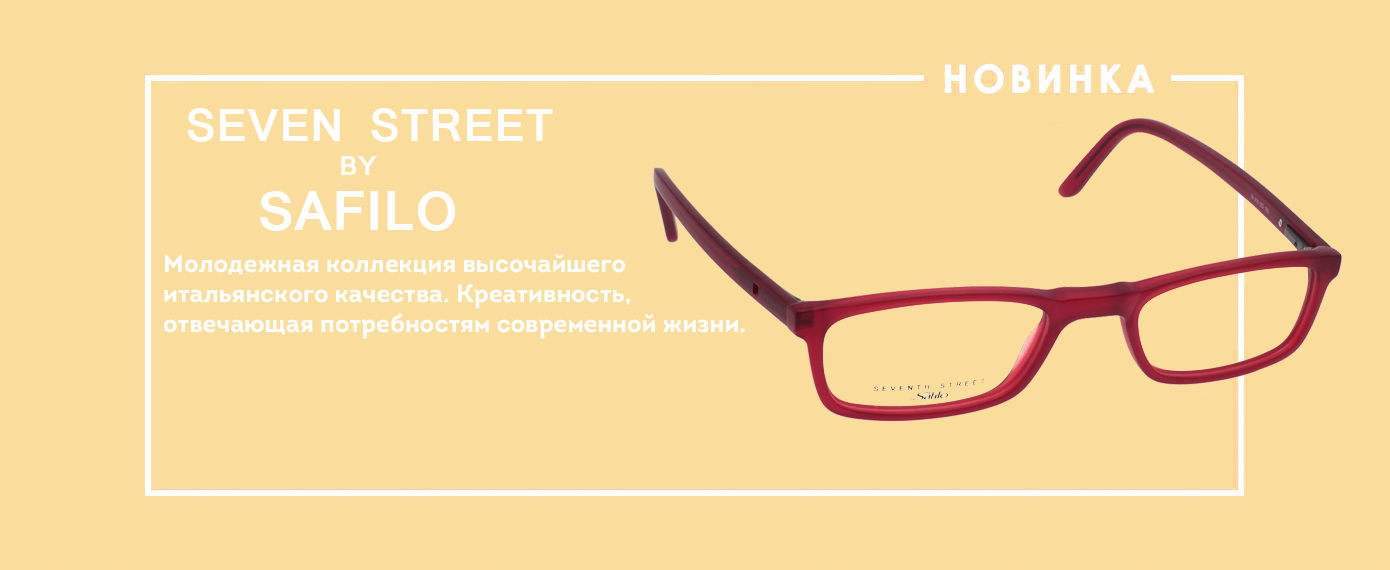 Оправы Seventh Street by Safilo